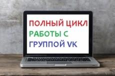Скриншоты 10 страниц с прокруткой 3 - kwork.ru