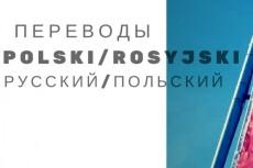 Переведу с польского на русский язык или наоборот 21 - kwork.ru