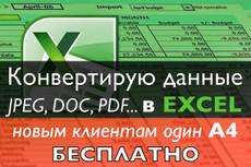 Быстро наберу Вам текст с любых фото, изображений и документов 12 - kwork.ru