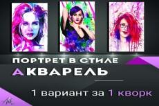 Cоздам качественный портрет по вашей фотографии в стиле комикса 15 - kwork.ru