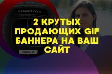 2 gif - анимированных рекламных баннера 215 - kwork.ru