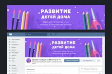 Динамическая обложка для группы Вконтакте 25 - kwork.ru