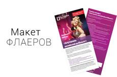 сделаю дизайн афиши 2 - kwork.ru