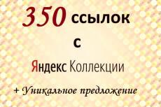 Размещение на 22 трастовых сайтах. ИКС базы более 170000 16 - kwork.ru
