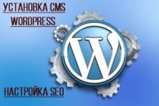 Установлю автонаполнение на сайт wordpress 8 - kwork.ru
