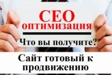 Доработка Вашего сайта 4 - kwork.ru