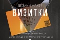 Предоставлю Вам макет вашей визитной карточки 33 - kwork.ru