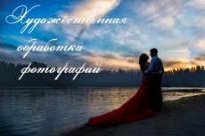 Портретная обработка 3 фотографий 20 - kwork.ru