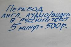 Перевод с английского на русский 7 - kwork.ru