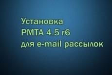 Свой сервис Email рассылок без ограничений. Зачем платить посредникам 13 - kwork.ru