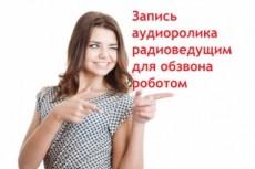 Начитаю рекламный текст до 30 секунд 10 - kwork.ru