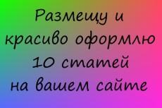 Проведу начальную оптимизацию 10 страниц 3 - kwork.ru