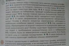 Редактирование и корректировка текстов любой сложности 3 - kwork.ru