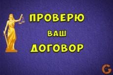 Выписка из егрюл 7 - kwork.ru