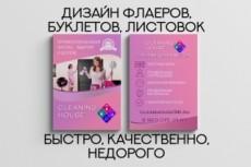 Листовки, буклеты 20 - kwork.ru