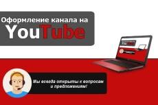 Качественное оформления youtube канала. 3 варианта за 1 kwork 10 - kwork.ru