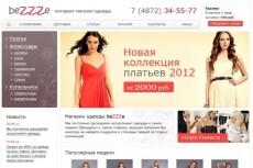 Правки Wordpress 24 - kwork.ru