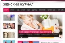 Продам автонаполняемый сайт. Женский журнал. Демо в описании 23 - kwork.ru