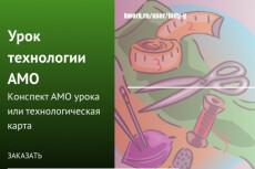 Составлю конспект или технологическую карту к уроку в нач. классах 2 - kwork.ru