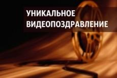 Поздравление в стихах на День рождения, свадьбу, любое торжество 50 - kwork.ru