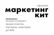 Дизайн лендинга 10 - kwork.ru