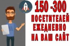 80-100 посетителей из России ежедневно целый месяц на Ваш сайт 7 - kwork.ru