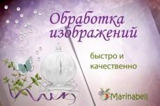 Создание коллажа из ваших фотографий 55 - kwork.ru