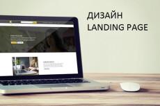 Копия лендинга 5 - kwork.ru