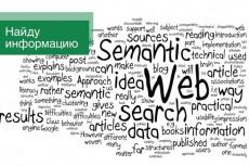 Мониторинг сайтов на наличие требуемой информации 12 - kwork.ru