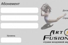 Объявления для рекламы в интернете и печати 9 - kwork.ru