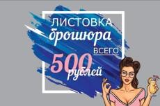 Сделаю листовку 44 - kwork.ru
