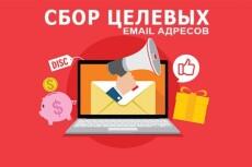 Соберу базу данных e-mail адресов по Вашей тематике 14 - kwork.ru