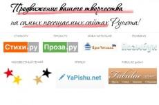 Добавлю 300 подписчиков + 25 комментариев 35 - kwork.ru