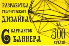 Наружная реклама 3 - kwork.ru