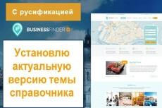 69 тем на русском языке+ плагины + графика обновлены 20.07.17 6 - kwork.ru