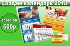 Создам оригинальный календарь 22 - kwork.ru