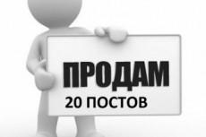 Посты на тематических форумах 20 - kwork.ru