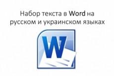 Сделаю скоростной набор английского или русского текста в Word 22 - kwork.ru