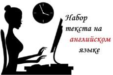 наберу текст на немецком языке 3 - kwork.ru