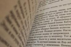 Печать и редактирование текстов 18 - kwork.ru