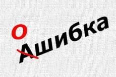 Пишу рекламные, информационные тексты 18 - kwork.ru