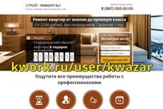 Продам лендинг - ремонт квартир 8 - kwork.ru