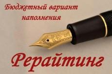 Рерайт-преобразую текст на любую тему 8 - kwork.ru