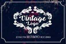 Винтажный логотип 15 - kwork.ru