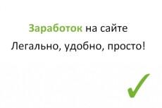 Научу зарабатывать без вложений 6 - kwork.ru