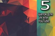 Сделаю оформление для Вашей группы Вконтакте 18 - kwork.ru