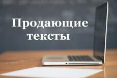 Напишу контент для сайта 4 - kwork.ru