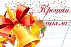 Напишу сценарий на Последний звонок или продам готовый 5 - kwork.ru