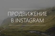 Оформление аккаунта в Instagram 5 - kwork.ru