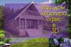 Сделаю визуализацию экстерьера здания в 3d Max 50 - kwork.ru